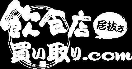飲食店 居抜き買い取り.com